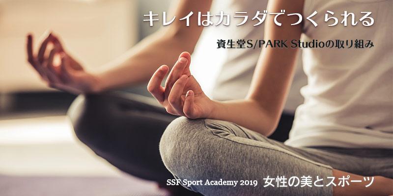 スポーツアカデミー2019  第5回 女性の美とスポーツ ―「キレイはカラダでつくられる」資生堂 S/PARK Studioの取り組み