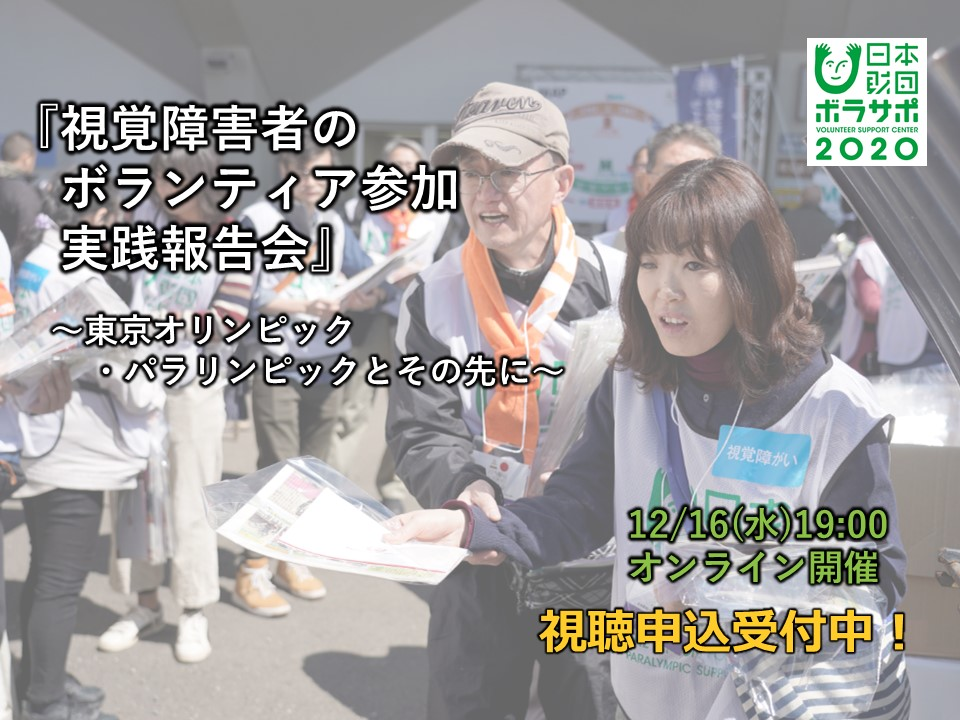 「視覚障害者のボランティア参加 実践報告会」 ~東京オリンピック・パラリンピックとその先に~
