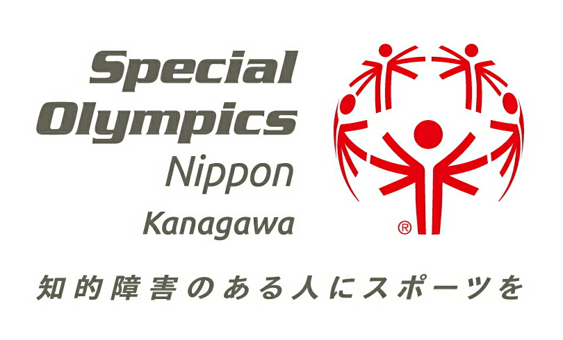 スペシャルオリンピックス日本・神奈川 陸上競技プログラム 2019年度 第2期(5~7月)