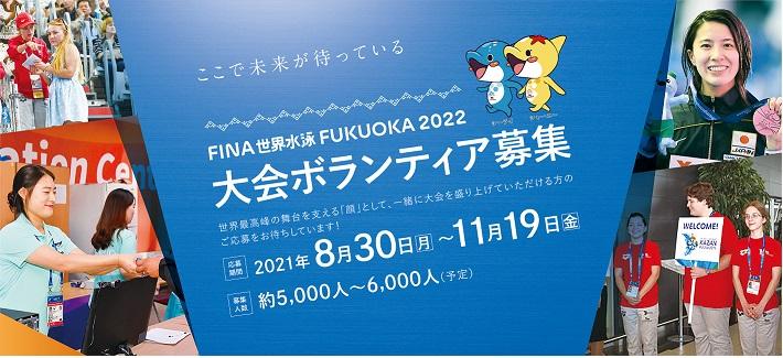 FINA世界水泳福岡2022